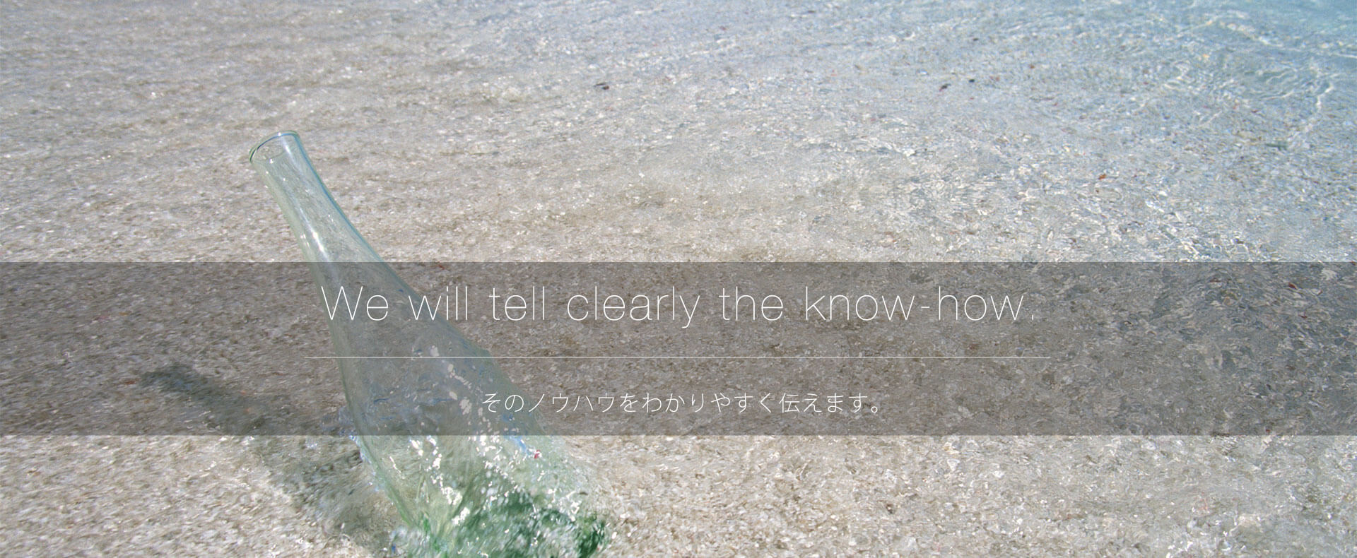 We will tell clearly the know-how.