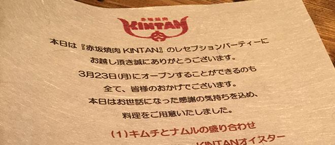 赤坂焼肉KINTANのレセプションパーティー