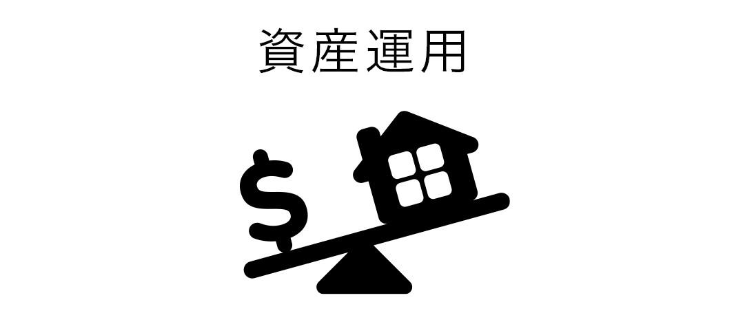 資産管理会社で不動産保有
